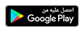 احصل عليه من Google Play
